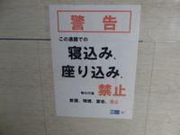110526enkaikinshi1.jpg