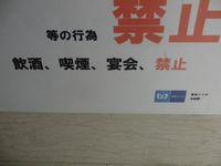 110526enkaikinshi2.jpg